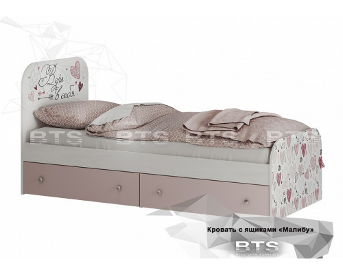 Кровать, Малибу